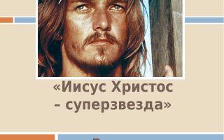 «иисус христос – суперзвезда»: содержание, видео, интересные факты, история