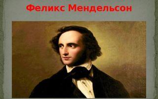 Феликс мендельсон: биография, интересные факты, видео, творчество