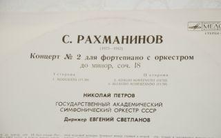 С. рахманинов концерт для фортепиано с оркестром № 2: история, видео, содержание, факты