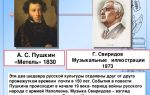 Г. свиридов «метель»: история, интересные факты, содержание, видео, слушать