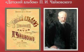 П.и. чайковский «детский альбом»: история, видео, содержание, интересные факты, слушать
