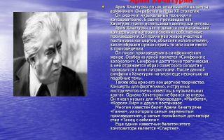 Арам хачатурян: биография, интересные факты, творчество