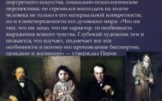 Перов василий «проповедь в селе» описание картины, анализ, сочинение