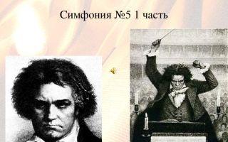 Л.в. бетховен «симфония №5»: история, видео, интересные факты, содержание, слушать