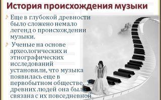 Легенда о происхождении музыки