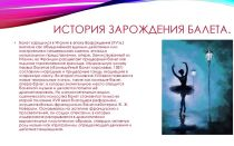 Что такое балет, история балета