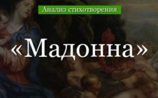 Мунк эдвард «мадонна» описание картины, анализ, сочинение