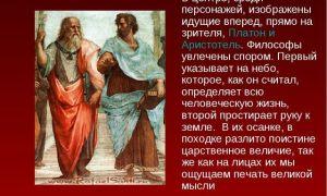 Санти рафаэль «афинская школа» описание картины, анализ, сочинение