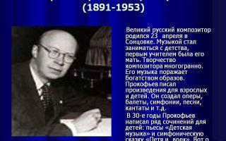 Сергей прокофьев: биография, интересные факты, творчество
