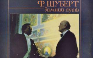 Ф. шуберт «зимний путь»: история, видео, содержание