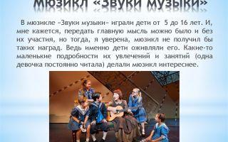 Мюзикл «звуки музыки»: содержание, видео, интересные факты, история
