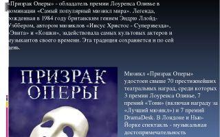 Мюзикл «призрак оперы»: содержание, интересные факты, видео, история