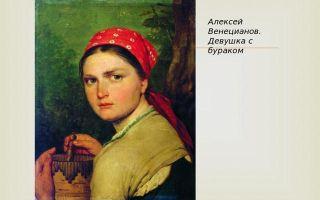 """Венецианов """"девушка с бураком"""" описание картины, анализ, сочинение"""