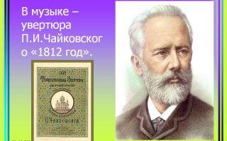 П.и. чайковский увертюра «1812 год»: история, видео, содержание, интересные факты