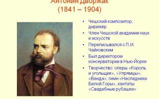 Антонин дворжак: биография, интересные факты, творчество