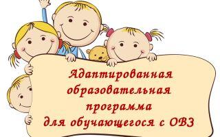 Образовательные программы для детей.