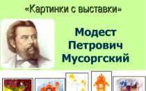 М.п. мусоргский «картинки с выставки»: история, видео, содержание, слушать