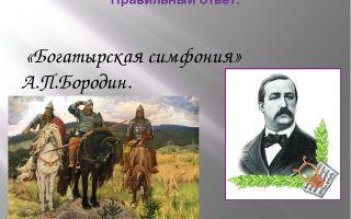 А.п. бородин «богатырская симфония»: история, видео, содержание