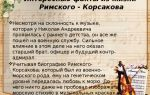 Николай андреевич римский-корсаков: биография, интересные факты, творчество