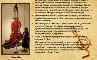 Контрабас: история, видео, интересные факты, слушать