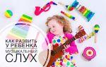 Развиваем музыкальный слух у ребенка.