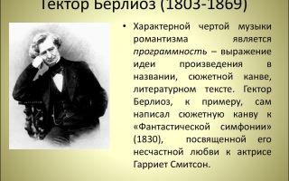 Гектор берлиоз: биография, интересные факты, творчество