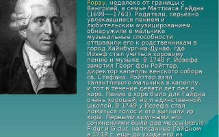 Йозеф гайдн: биография, интересные факты, творчество