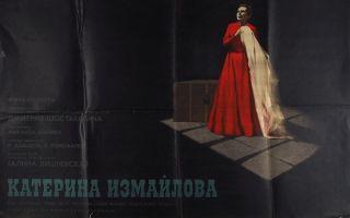 Опера «катерина измайлова»: содержание, видео, интересные факты, история
