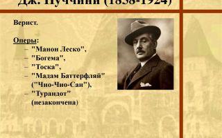 Джакомо пуччини: биография, интересные факты, творчество