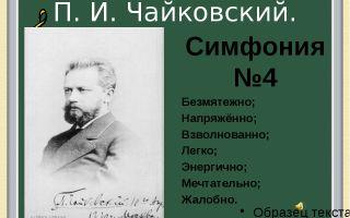 П.и. чайковский симфония №4: история, видео, содержание