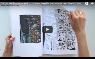 Кандинский василий «композиция iv» описание картины, анализ, сочинение