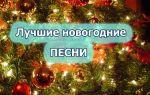 Новогодняя музыка: популярные песни, интересные факты и история праздника