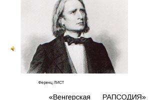 Ференц лист «венгерские рапсодии»: история, содержание, интересные факты, слушать