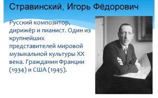 Игорь стравинский: биография, интересные факты, творчество