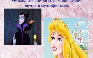 Музыка п. и. чайковского в мультфильмах