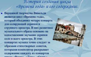 А. вивальди «времена года»: история, содержание, интересные факты, слушать