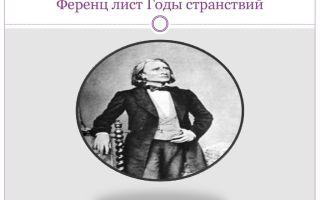 Ф. лист «годы странствий»: история, содержание, интересные факты
