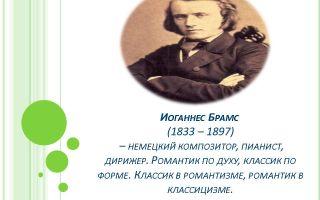 Иоганнес брамс: биография, интересные факты, творчество