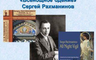 С. рахманинов «всенощное бдение»: история, музыка, слушать