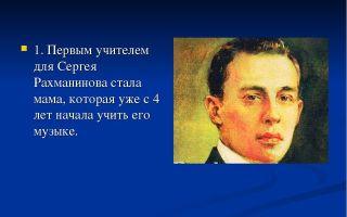 Сергей рахманинов: биография, видео, интересные факты, творчество