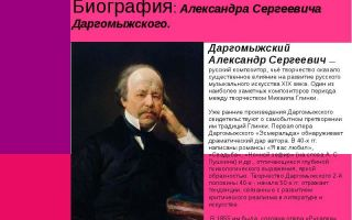 Александр даргомыжский: биография, интересные факты, творчество