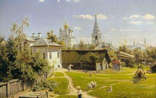 Поленов «московский дворик» описание картины, анализ, сочинение