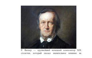 Рихард вагнер: биография, интересные факты, творчество
