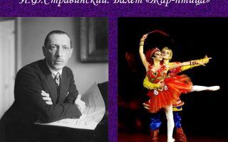 И. стравинский балет «жар-птица»: содержание, видео, интересные факты