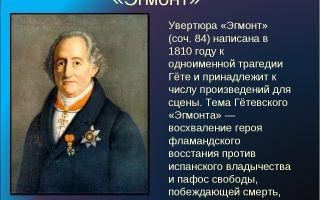 Бетховен «эгмонт»: история, видео, содержание, интересные факты, слушать