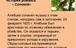 Романсы алябьева: история, содержание, интересные факты, соловей