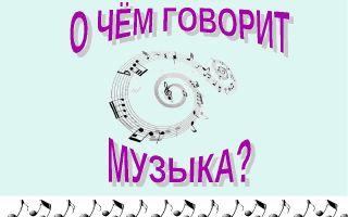 О чем говорит музыка?