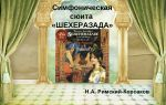 Н.а. римский-корсаков «шехеразада» (шахерезада): история, видео, содержание