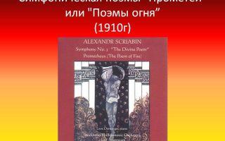 А. скрябин симфонические поэмы: история, видео, содержание, интересные факты