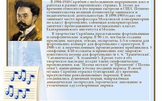 Александр скрябин: биография, интересные факты, творчество